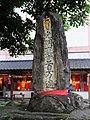 慶修院 Qingxiu Temple - panoramio (1).jpg