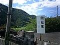 水尾 - panoramio - kajikawa.jpg