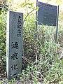 漣痕化石の碑 - panoramio.jpg