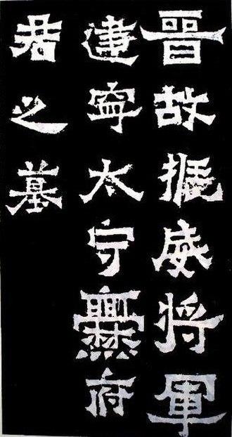 Lantingji Xu - Figure 4 Details of Cuanbaizi, 405 CE, stone rubbing. (Transition between the Clerical Script and Regular Script)