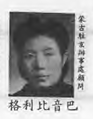 第一屆國民大會蒙古察哈爾八旂羣代表巴音比利格.png