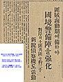 김일성, 왕봉각 사망 1937-12-19 매일신보.jpg