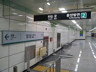 Imdang station - Image: 임당역 내부1