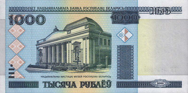 This Is A Bill In 5000 Rubles It Depicts Sports Complex Raubichi For Money You Can Already Bun Pay The Fare Public Transport And Taxi