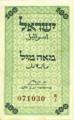 100 Palestine Mils 1948 Obverse.png