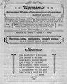 15 - 11 - 12Известия Сочинского Свято-Николаевского Православного Братства 1915 № 11 - 12.pdf