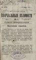 1892. Смоленские епархиальные ведомости. № 01.pdf