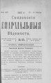 1917. Смоленские епархиальные ведомости. № 23.pdf