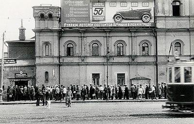 13fd5bbe141e Рекламный плакат розыгрыша лотереи на здании Страстного монастыря, Москва,  1930 год