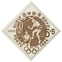 1964 Olympics volleyball stamp of Japan.jpg
