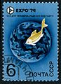 1974 SU stamp-01-004.jpg
