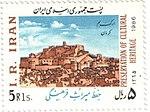 "1986 ""Preservation of Cultural Heritage"" stamp of Iran (4).jpg"