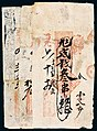 1 Chuàn wén (壹串)、2 Chuàn wén (貳串)、3 Chuàn wén (三串各一枚) - Zhangjiyi Money Shop, Henan Branch (河南磪邑張集義發票) issue 錢帖 (道光年月).jpg
