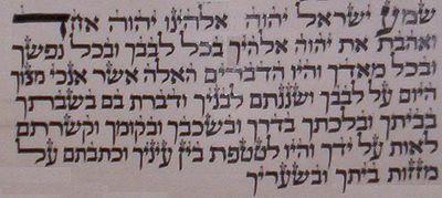 Shema Yisrael - Wikiwand
