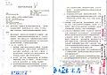 20170714 臺南市政府民政局 南市民生字第1060726445號函.jpg