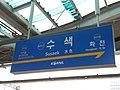 20170721 Gyeongui Line Susaek Stn.jpg