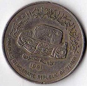 دينار اليمن الجنوبي ويكيبيديا
