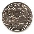 25 сентаво. Куба. 1989. 220 лет со дня рождения Александра фон Гумбольдта.jpg