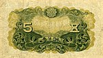 5 Yen - Bank of Chosen (1932) 02.jpg