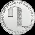 AM-2013-500dram-AlphabetAg-b18.png