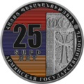 AM-2016-Ag-5000dram-Statehood-25-Years-rus-b.png