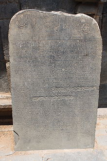 A 1463 CE dated inscription before the Vaidyanatha Swamy temple, Pushpagiri.JPG