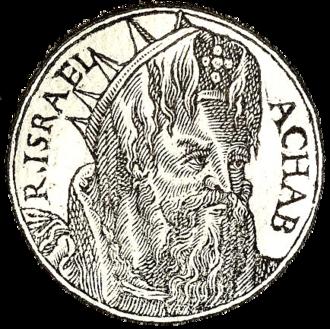 Ahab - from Promptuarii Iconum Insigniorum