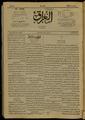 Al-Iraq, Number 227, February 26, 1921 WDL10323.pdf