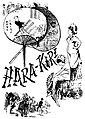 Alis - Hara-Kiri, 1882 (page 4 crop).jpg