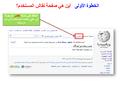 Arabic wikipedia tutorial discuss user (2).png