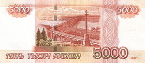 Khabarovsk Bridge - The bridge on the 5,000 Russian ruble banknote.