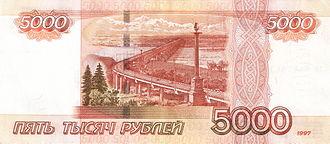 Khabarovsk Bridge - The bridge on the 5,000 Russian ruble banknote.