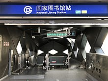 Beijing Metro National Library Station Exit B.jpg