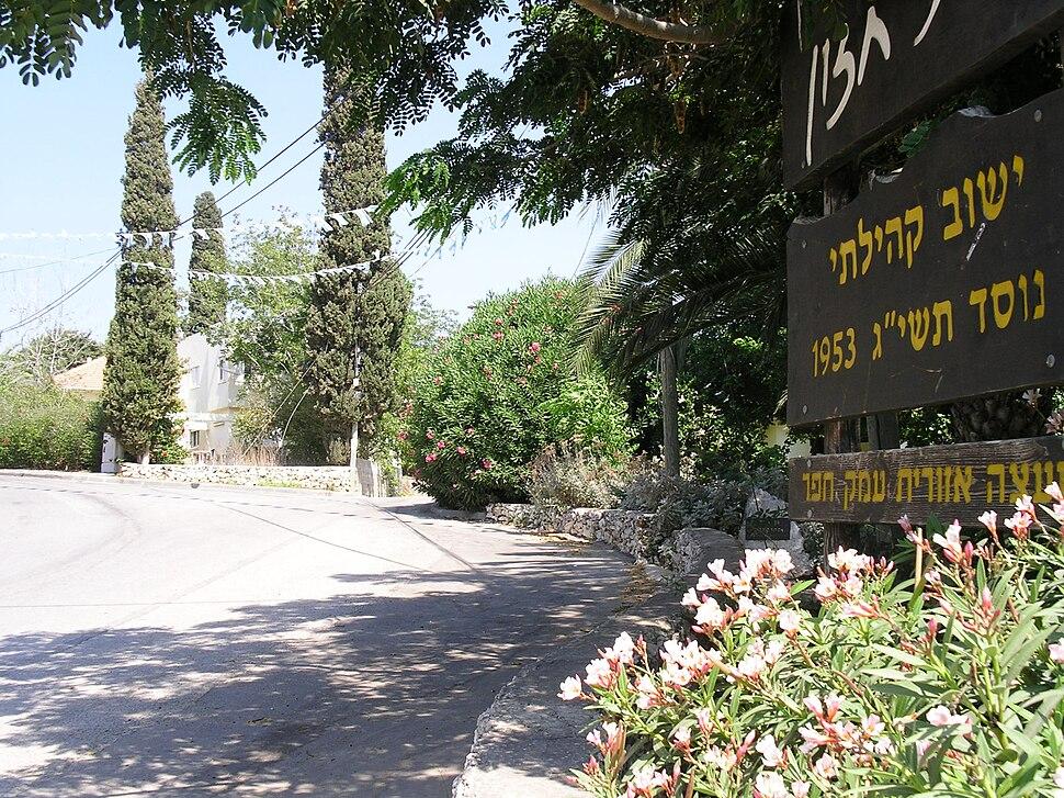 Beit Hazon admission