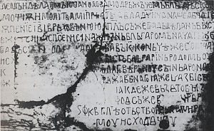 Cometopuli dynasty - The Bitola inscription of Ivan Vladislav, where he claims Bulgarian origin to himself and to his people.