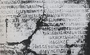 Bitola inscription - The Bitola inscription.