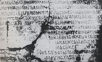 Bitola - The Bitola inscription. The name of the city of Bitola is mentioned in the inscription for the first time. The inscription reveals the fortress was built as a haven and for the salvation of the lives of the local Bulgarians.