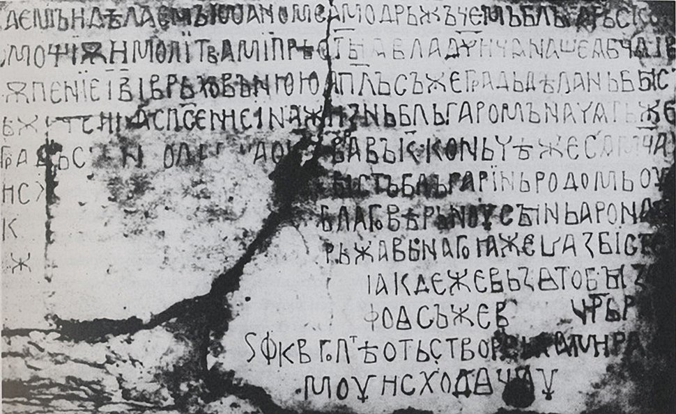 Bitolski nadpis