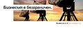 Bloomberg TV Bulgaria Slogan 1.png