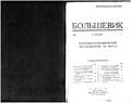 Bolshevik 1928 No1.pdf