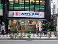 COCOKARA FINE PHARMACY Esaka store.JPG