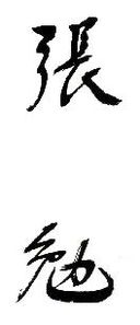 Chang Myon signature.jpg