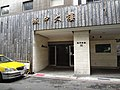 Chengzhong Building entrance in Zhongzheng District, Taipei 20180616.jpg