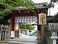 Chyogosonshiji akamon1.jpg