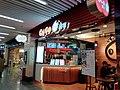 Coco Tea Link City, Shenzhen.jpg