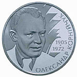 Coin of Ukraine Korniychuk R.jpg