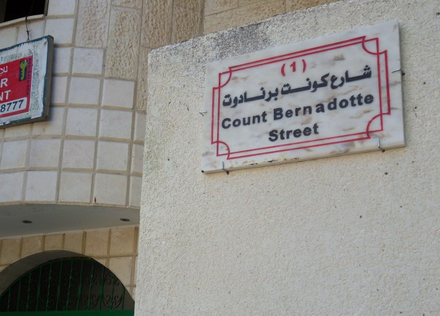 Count Bernadotte street sign in Gaza City, Gaza Strip Count Bernadotte Street Gaza City.png