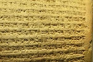 Cyrus Cylinder - Sample detail image showing cuneiform script.