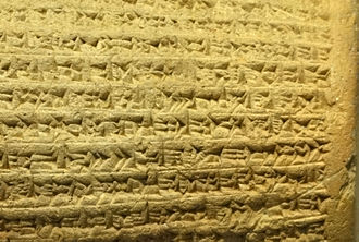 Cyrus Cylinder - Sample detail image showing cuneiform script.