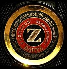 DartZ MotorZ Logo (altranĉita).jpg